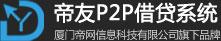 帝友P2P借贷系统