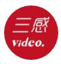 三感Video