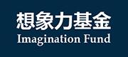 想象力基金