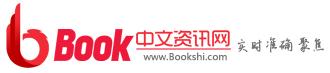 Book中文资讯网