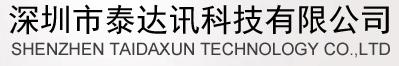 泰达讯科技