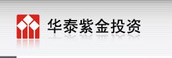 华泰紫金-华泰证券