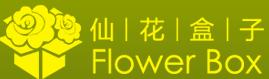 FlowerBox仙花盒子