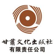 甘肃文化出版社