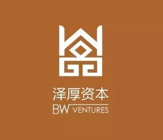 BWVC泽厚资本