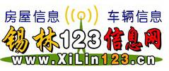 锡林123信息网