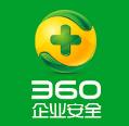 360企業安全