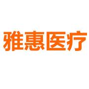 雅惠精准医疗基金