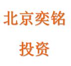 北京奕铭投资