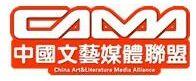 中国文艺媒体联盟